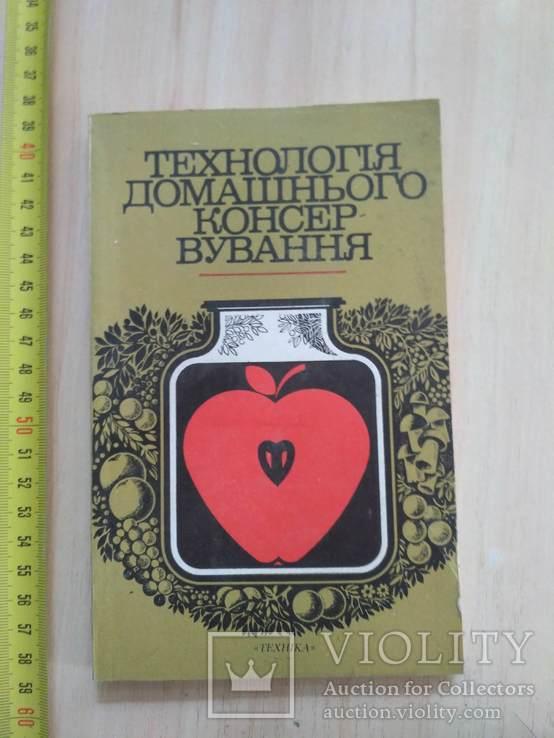 Технологія домашнього консервування 1986р., фото №2