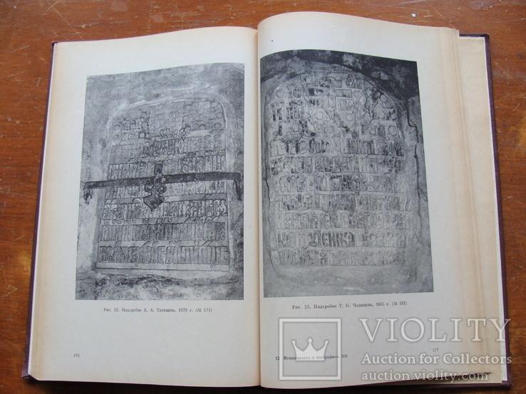 Нумизматика и Эпиграфика ХII (72), фото №10