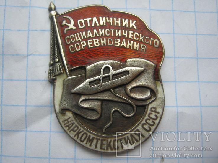 Знак-Значок ''Отличник Соц. Соревнования Наркомтекстиля'' Серебро.