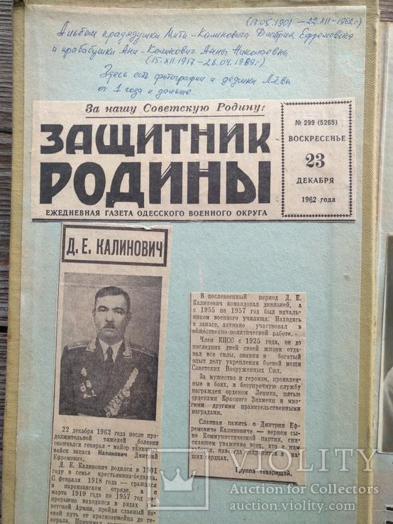 Фотоальбом генерала Калиновича и его семьи (с 1926 года до1977), фото №4