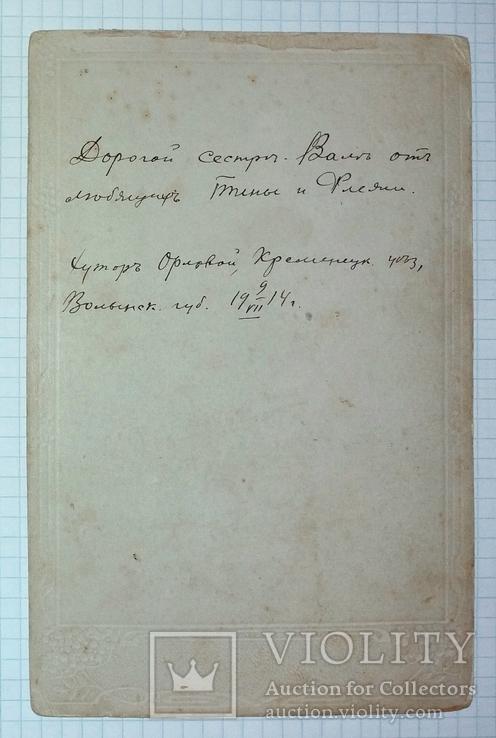 Служащий с кортиком и знаком, хутор Орловых Волынской губ., фото №3