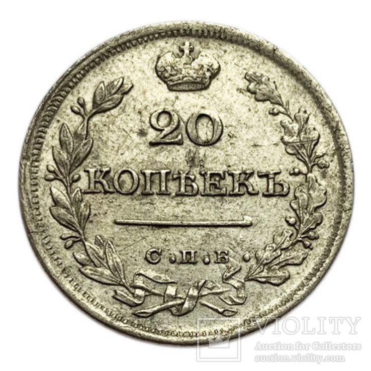 20 копеек 1826 года. AU., фото №2