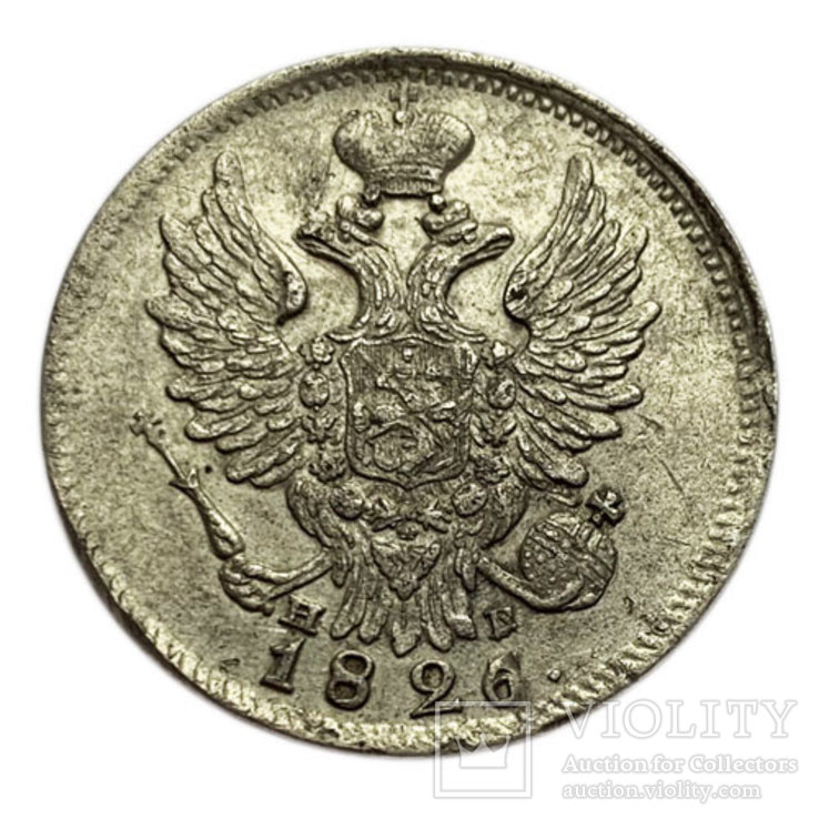 20 копеек 1826 года. AU., фото №3