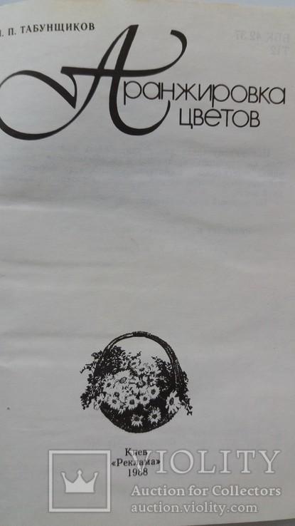 Аранжировка цветов 1988г. Киев, фото №4