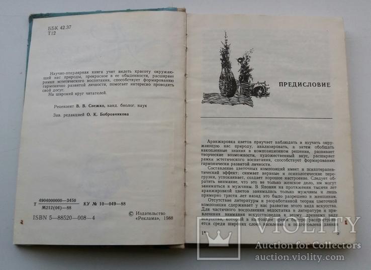 Аранжировка цветов 1988г. Киев, фото №5