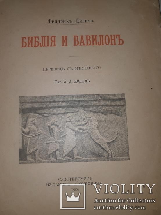 1906 Библия и Вавилон