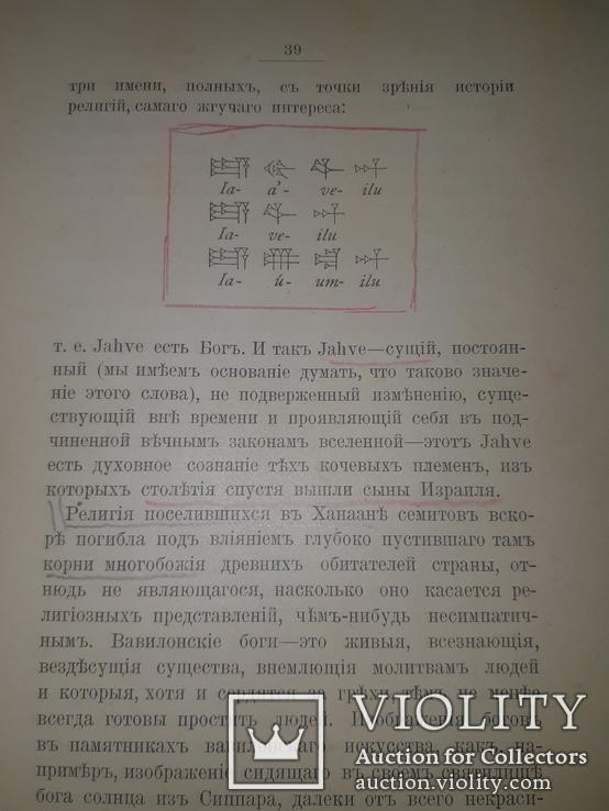 1906 Библия и Вавилон, фото №3