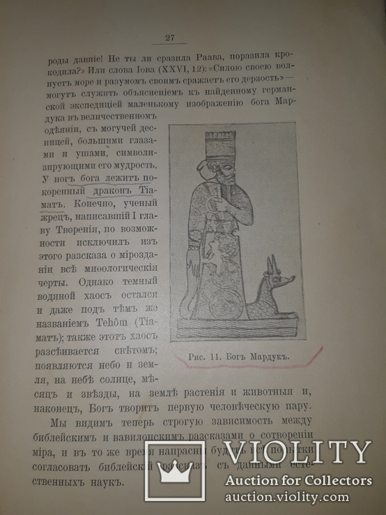 1906 Библия и Вавилон, фото №5