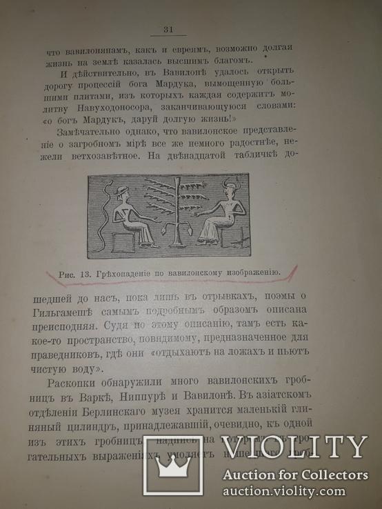 1906 Библия и Вавилон, фото №6