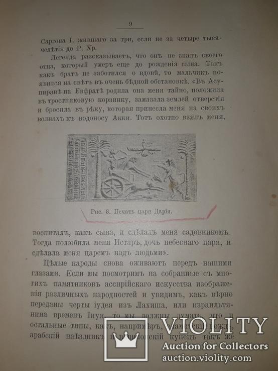 1906 Библия и Вавилон, фото №7