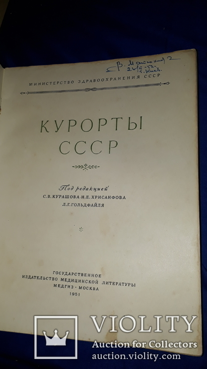 1951 Курорты СССР 30х22.5 см., фото №8