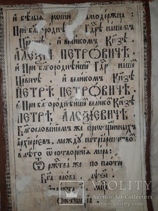 1716 Священное Евангелие - 32х21 см, фото №3
