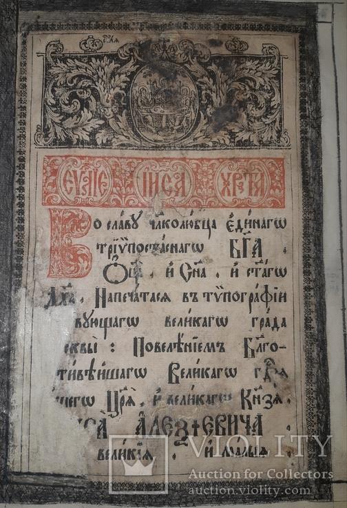 1716 Священное Евангелие - 32х21 см, фото №6