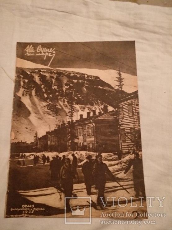 1935 Слёт бодрости и силы туризм, фото №2