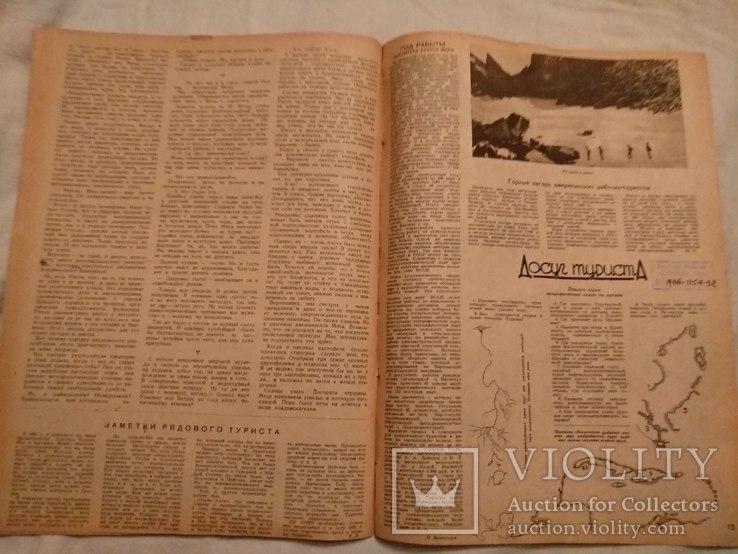 1935 Слёт бодрости и силы туризм, фото №3
