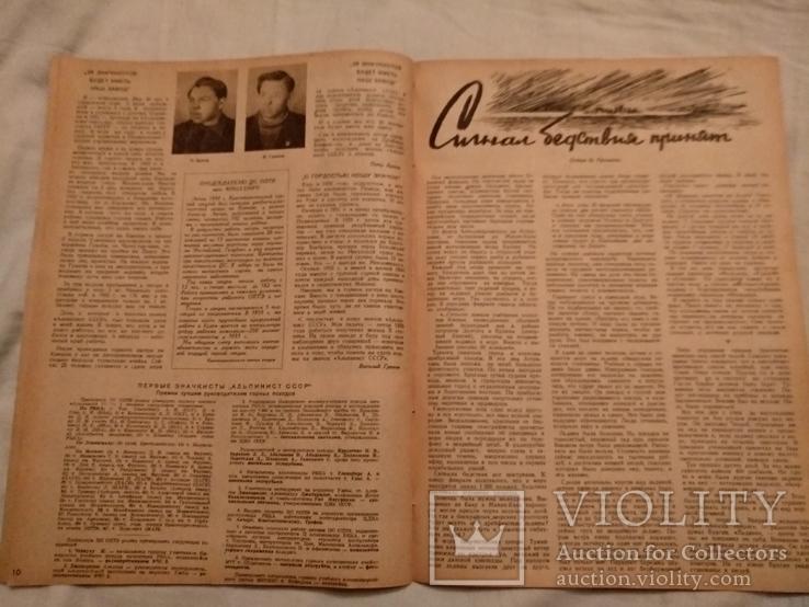 1935 Слёт бодрости и силы туризм, фото №5