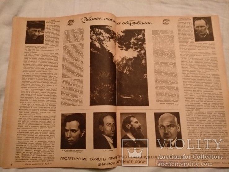 1935 Слёт бодрости и силы туризм, фото №6
