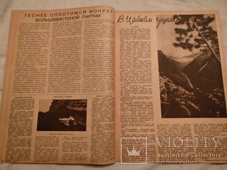 1935 Слёт бодрости и силы туризм, фото №8