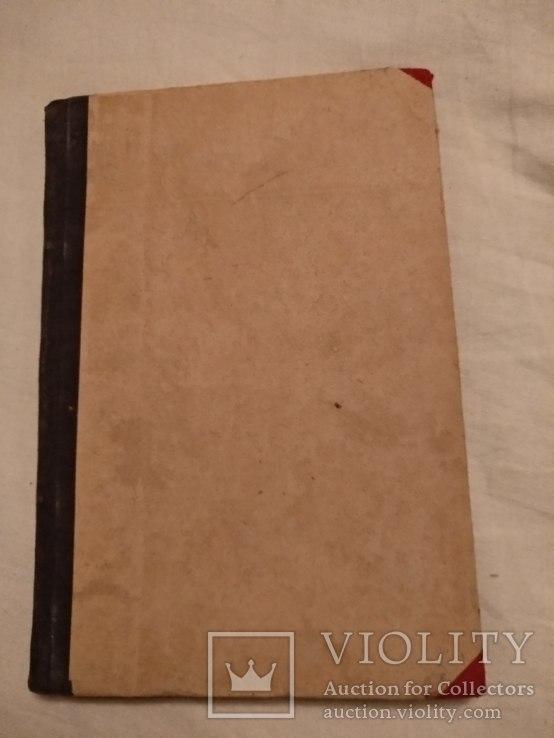 1932 Теория разрывных функции, фото №3