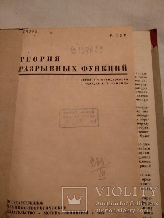 1932 Теория разрывных функции, фото №4