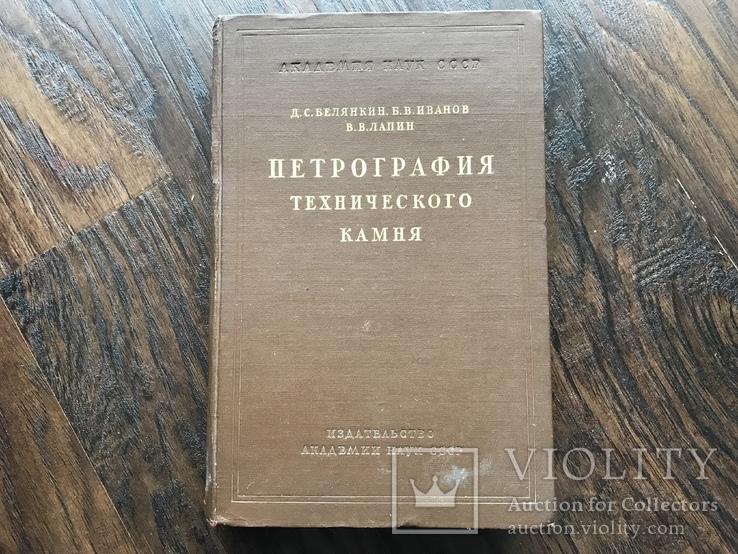 1952 Белянкин. Петрография технического камня, фото №2