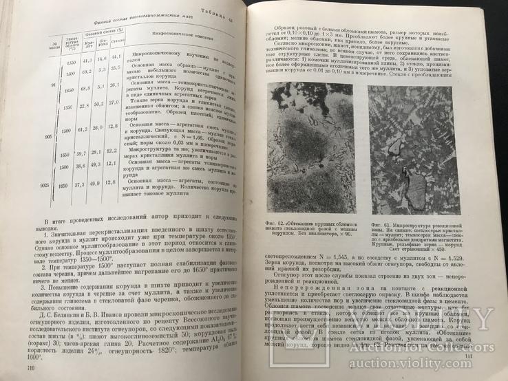 1952 Белянкин. Петрография технического камня, фото №5