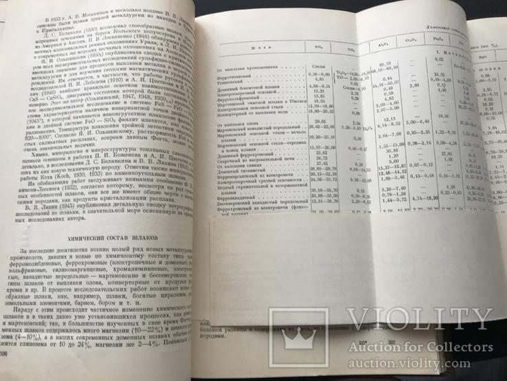 1952 Белянкин. Петрография технического камня, фото №7