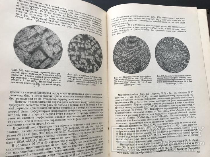 1952 Белянкин. Петрография технического камня, фото №8