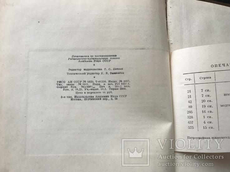 1952 Белянкин. Петрография технического камня, фото №11