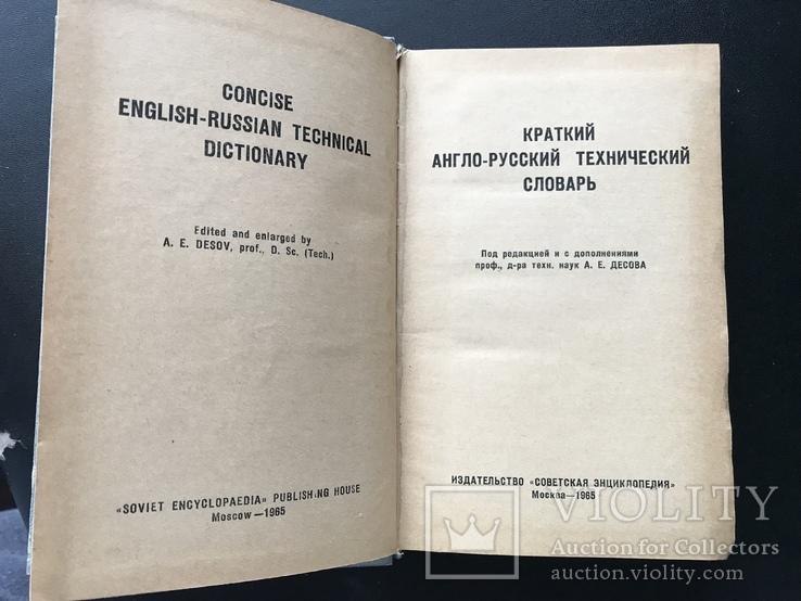 1965 Краткий англо-русский технический словарь, фото №4