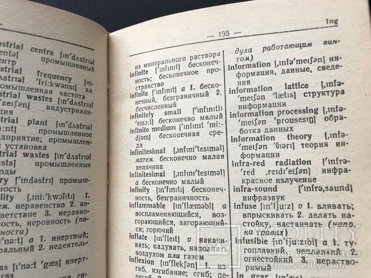 1965 Краткий англо-русский технический словарь, фото №7