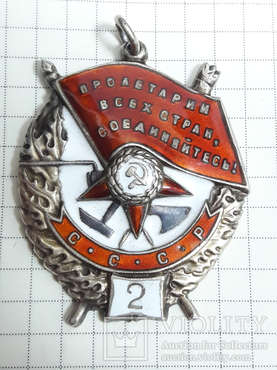 Орден Красного Знамени - 2 #  11 785, фото №2