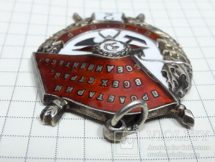 Орден Красного Знамени - 2 #  11 785, фото №7