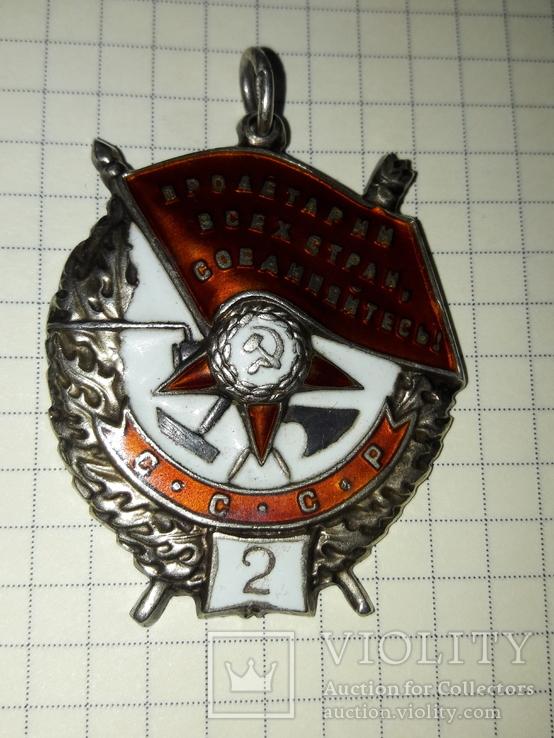 Орден Красного Знамени - 2 #  11 785, фото №11