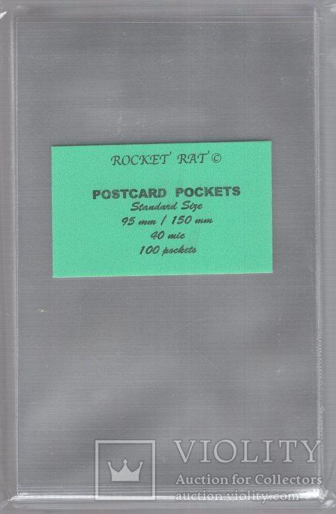 Холдеры для дореволюционных открыток. Для бон, пр. 100 штук