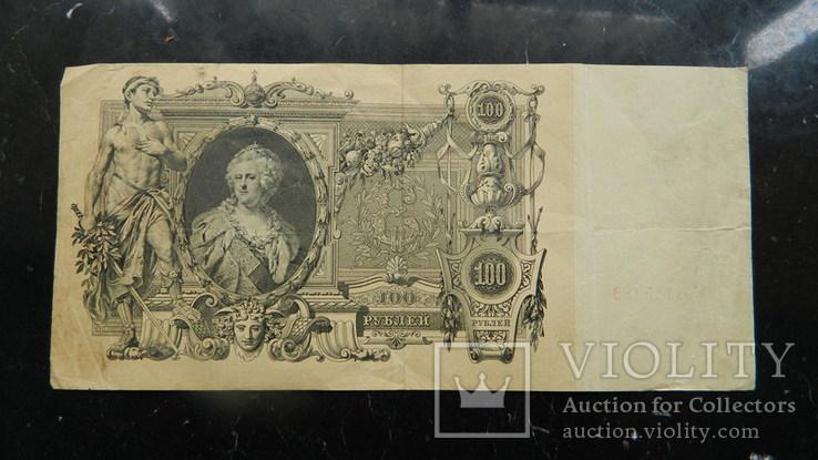 100 рублей 1910, фото №2