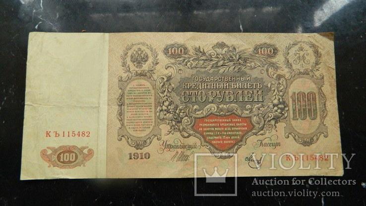 100 рублей 1910, фото №3
