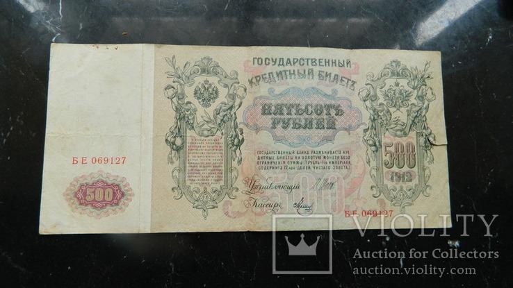 500 рублей 1912, фото №2