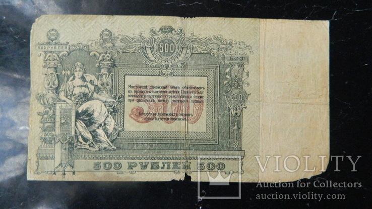 500 рублей 1918, фото №3