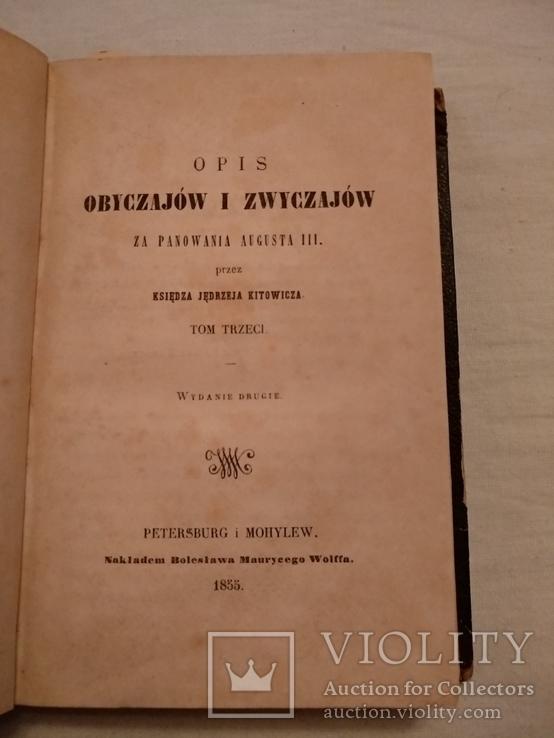 1855 Описание польских событий времён Августа 3-го