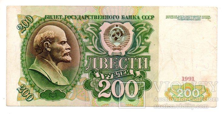 Банкнота СССР 200 рублей 1991 года АИ 2194028 (XF), фото №2