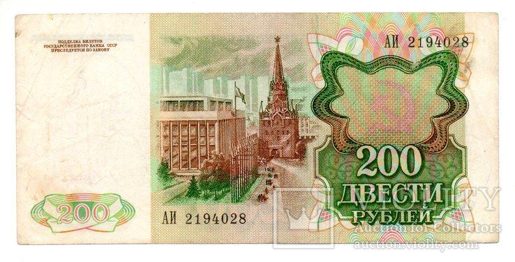 Банкнота СССР 200 рублей 1991 года АИ 2194028 (XF), фото №3