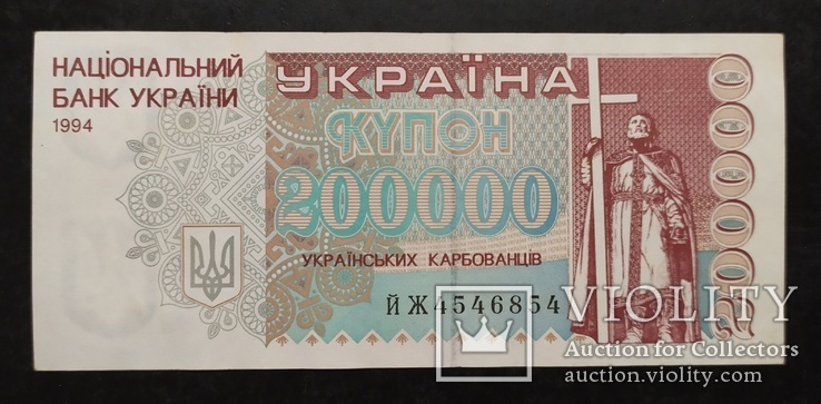 200 000 карбованцев Украина 1994 год., фото №2