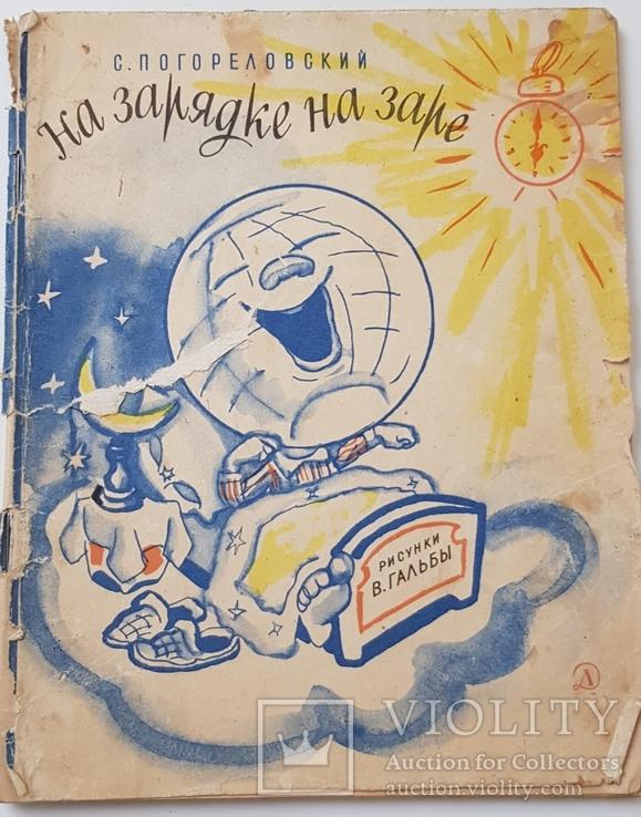 Книги Погореловского Сергея, с дарственными надписями и автографом автора., фото №9