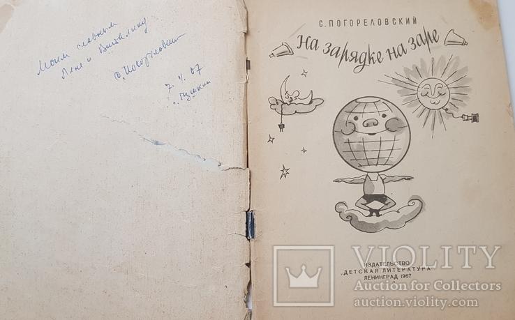 Книги Погореловского Сергея, с дарственными надписями и автографом автора., фото №10