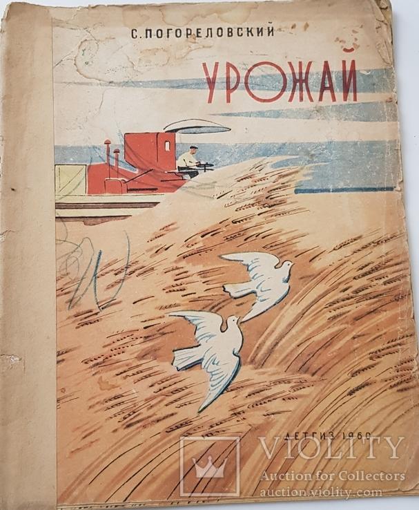Книги Погореловского Сергея, с дарственными надписями и автографом автора., фото №11
