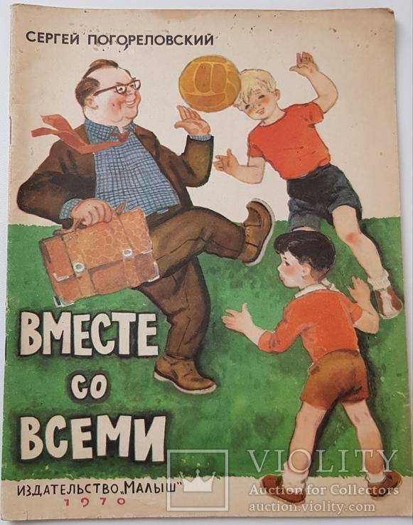 Книги Погореловского Сергея, с дарственными надписями и автографом автора., фото №13