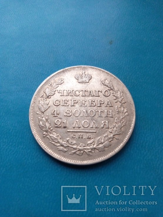 1 Рубль 1817 ПС