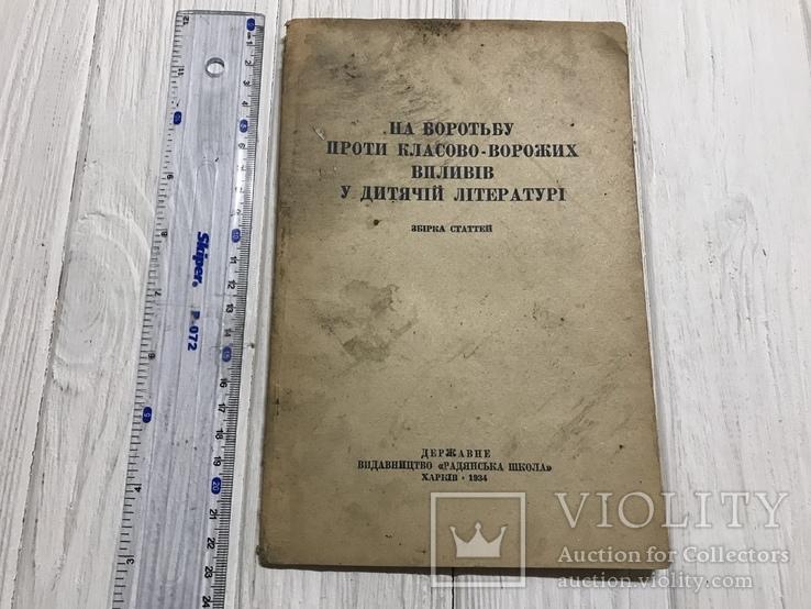 1934 На боротьбу проти класово-ворожих впливів в Дитячій літкратурі, фото №3