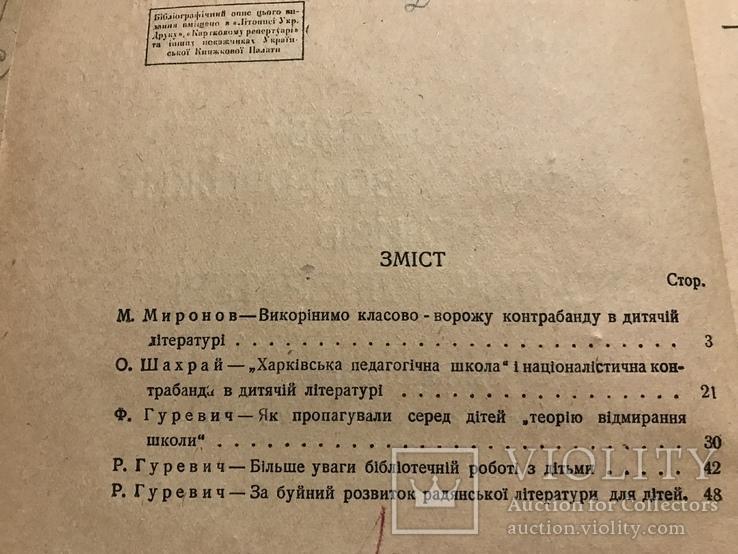 1934 На боротьбу проти класово-ворожих впливів в Дитячій літкратурі, фото №5
